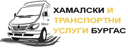 Хамали Бургас - Хамалски услуги на ниски цени, преместване на мебели, пренасяне на багаж, транспортни услуги